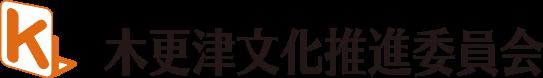 木更津文化推進委員会