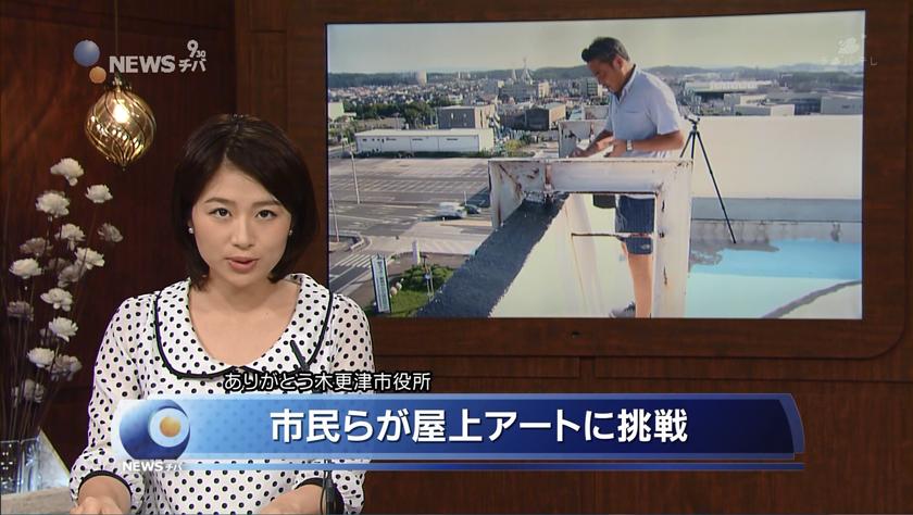 千葉テレビのニュース