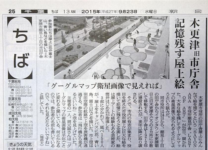 Asahi Shimbu